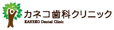 大和駅徒歩5分、大和市で虫歯治療、歯科検診やクリーニングなど口コミで評判の歯医者です。